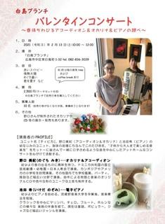 バレンタインコンサート.jpg