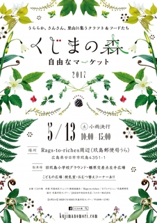 kujima_2017.jpg